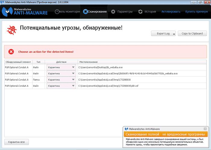 adware malwarebytes min